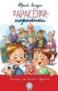Лигун, Юрий  - Карасёнки-Поросёнки