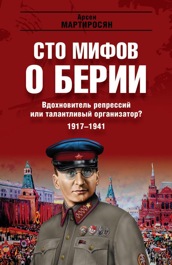 Арсен Мартиросян Вдохновитель репрессий или талантливый организатор? 1917–1941 гг. алексей исаев вторжение 22 июня 1941 года