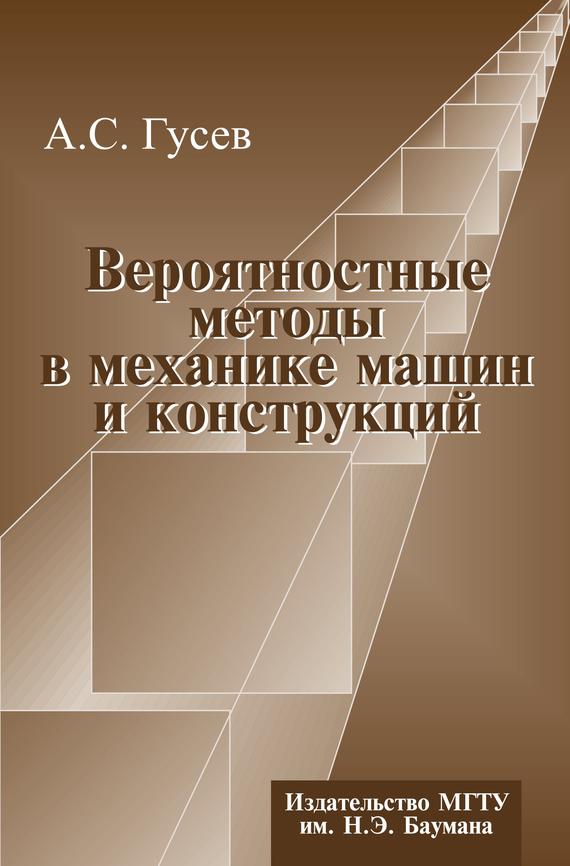 Александр Гусев Вероятностные методы в механике машин и конструкций