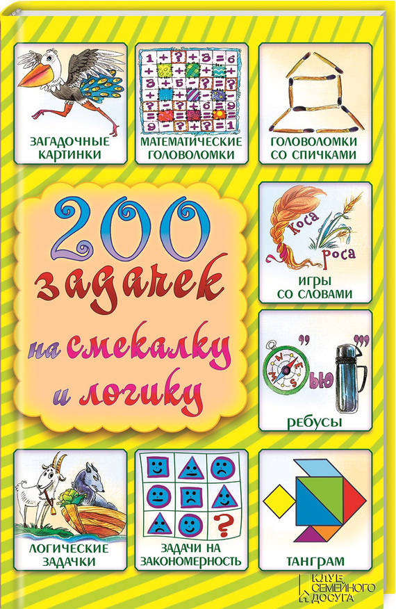 Отсутствует 200 задачек на смекалку и логику воронина татьяна павловна игры со словами ребусы ловушки