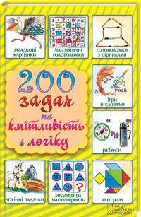 - 200 задач на кмітливість і логіку