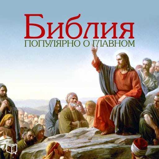 Алексей Семенов Библия. Популярно о главном зомфри блог глава 3