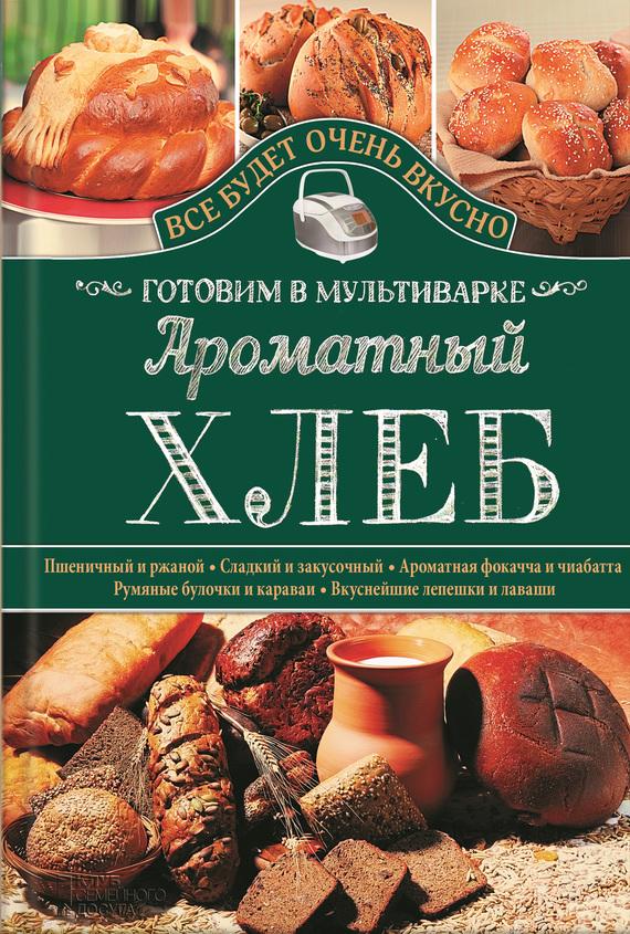 обложка электронной книги Ароматный хлеб. Готовим в мультиварке