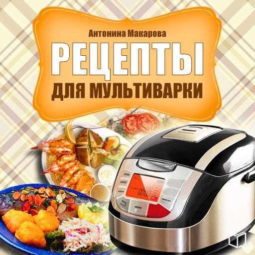 Антонина Макарова Рецепты для мультиварки рыба и морепродукты в мультиварке