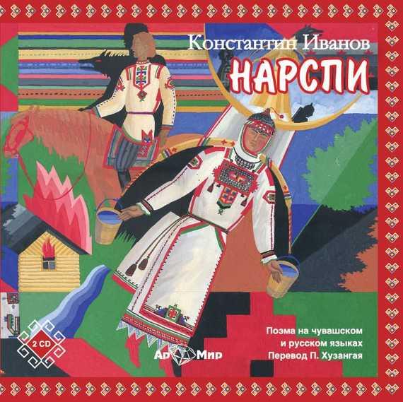 Обложка книги НАРСПИ поэма (на русском и чувашском языках), автор Константин Иванов