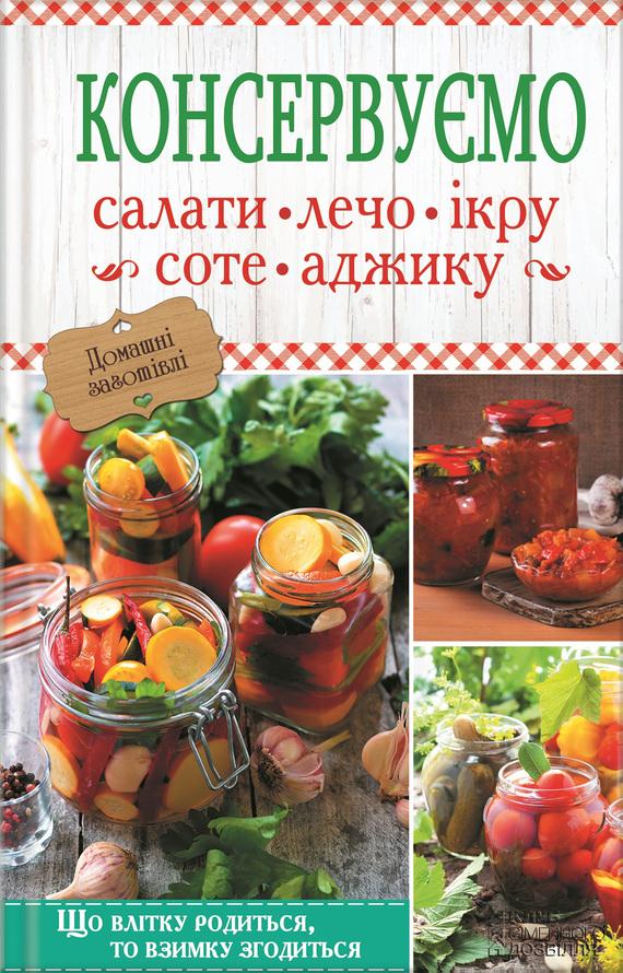 Отсутствует Консервуємо салати, лечо, ікру, соте, аджику конкурс что можно было на з копейки