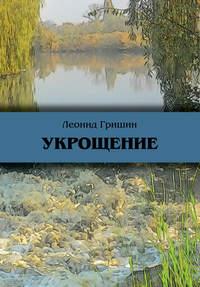 Гришин, Леонид  - Укрощение