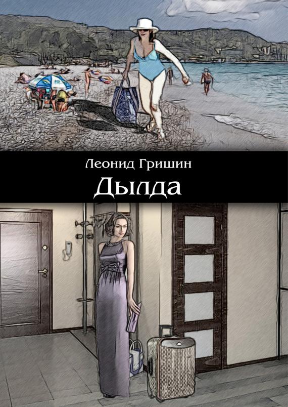 Леонид Гришин Дылда леонид гришин возвращение