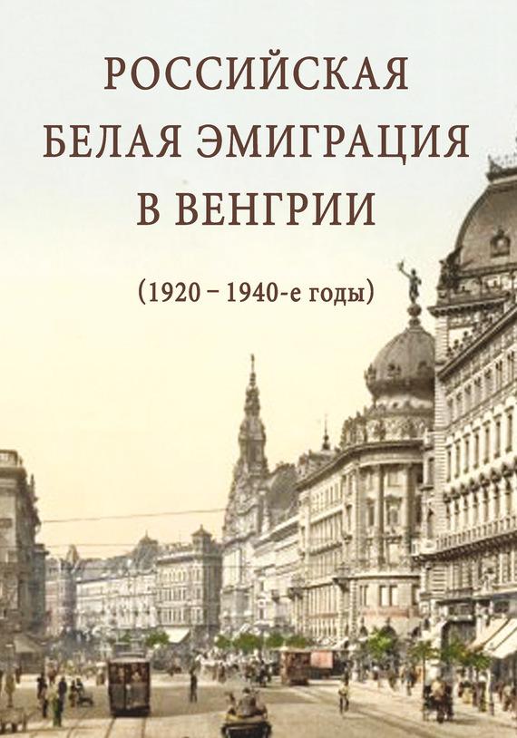 Сборник статей Российская белая эмиграция в Венгрии (1920 – 1940-е годы) хочу домик в венгрии в селе цены и фото