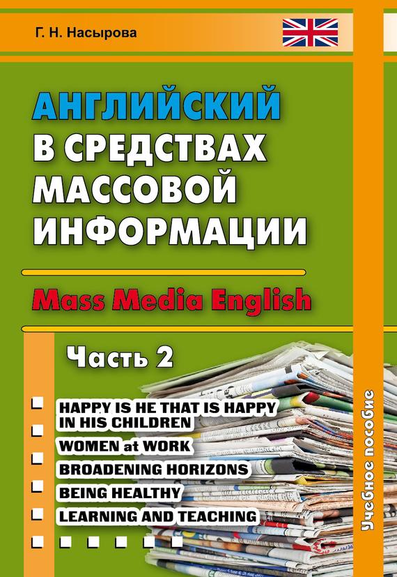 Английский в средствах массовой информации. Mass Media English. Часть 2 от ЛитРес