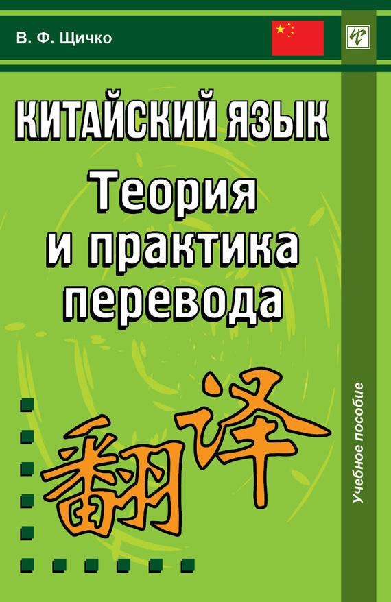 захватывающий сюжет в книге Владимир Щичко