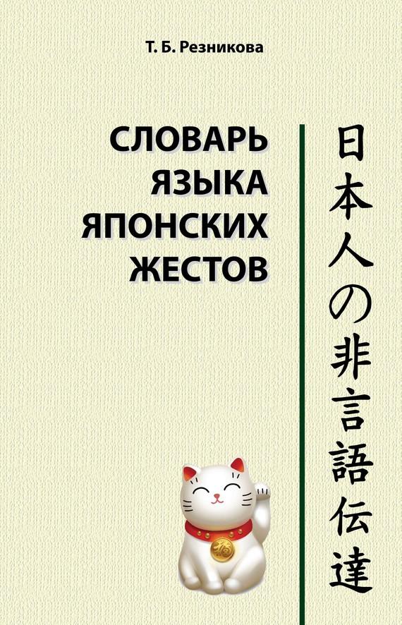 Словарь языка японских жестов от ЛитРес