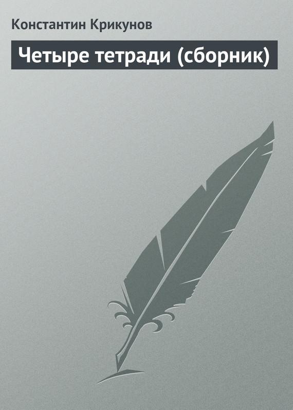 Константин Крикунов Четыре тетради (сборник) тени для век heynature 5 5g