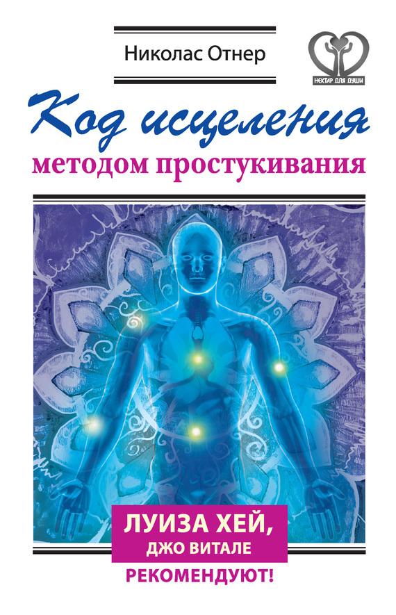Николас Отнер Код исцеления методом простукивания книги издательство аст код исцеления методом простукивания