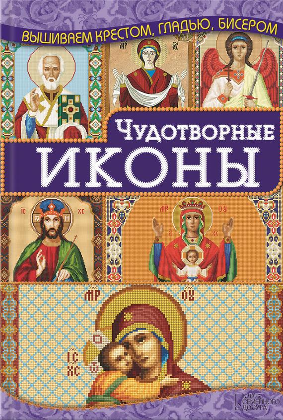 Ирина Наниашвили Чудотворные иконы икона избавительница от бед страждущих