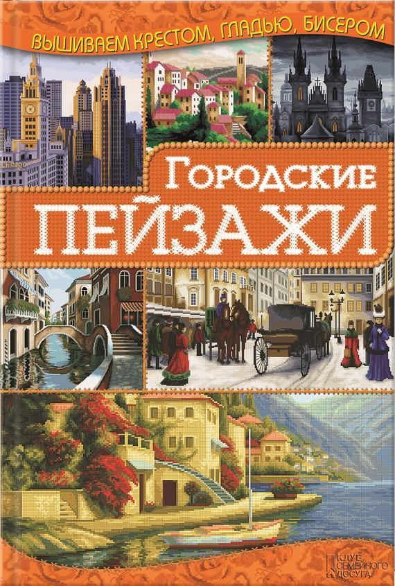 Ирина Наниашвили Городские пейзажи купить цветные схемы для вышивки бисером на тему городские достопримечательности