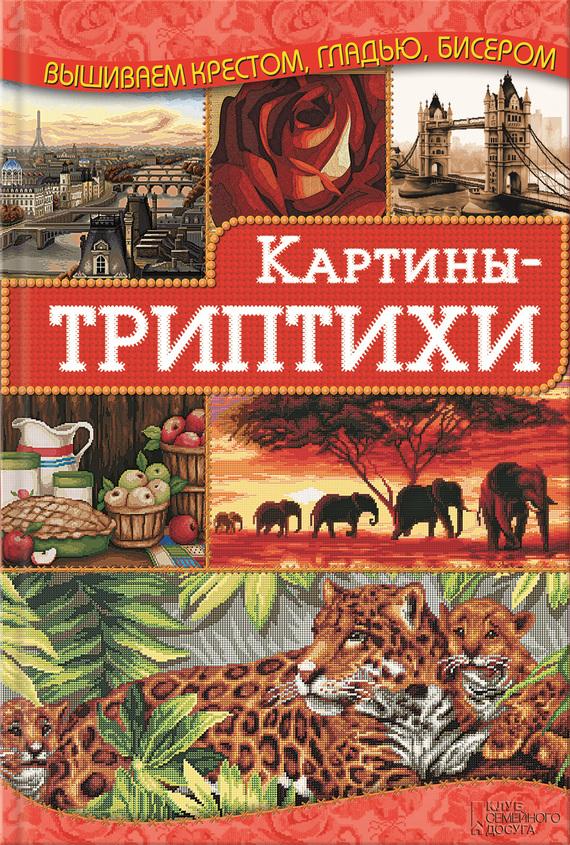 Ирина Наниашвили Картины-триптихи наниашвили и соцкова а вышиваем иконы рушники покровцы картины