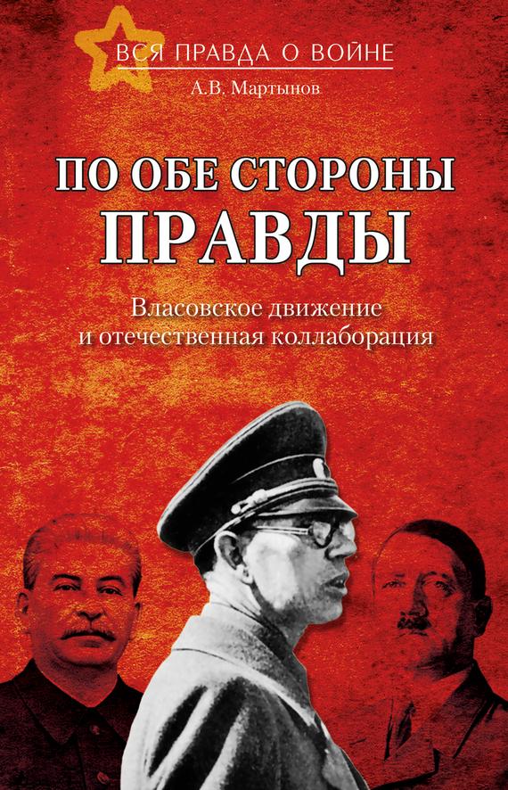 Андрей Мартынов бесплатно