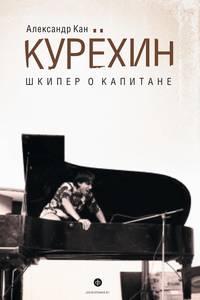 Кан, Александр  - Курехин. Шкипер о Капитане