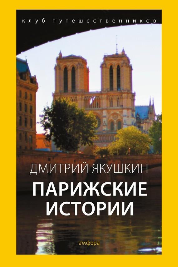 Дмитрий Якушкин - Парижские истории