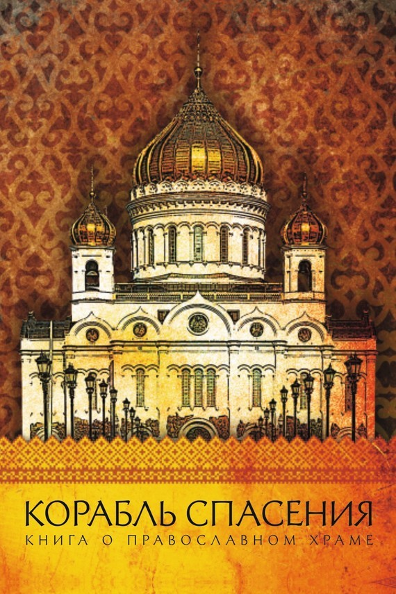 Ольга Надпорожская Корабль спасения. Книга о православном храме зайцев а о храме