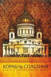 Надпорожская, Ольга  - Корабль спасения. Книга о православном храме