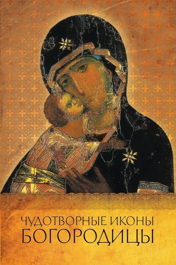 Ольга Надпорожская Чудотворные иконы Богородицы