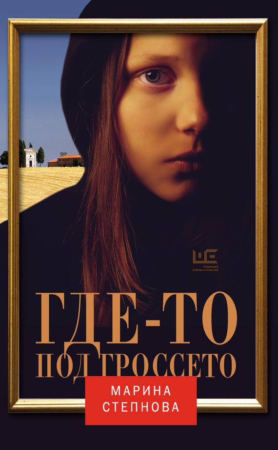 Марина Степнова Где-то под Гроссето (сборник) ольга степнова в моей смерти винить президента сборник