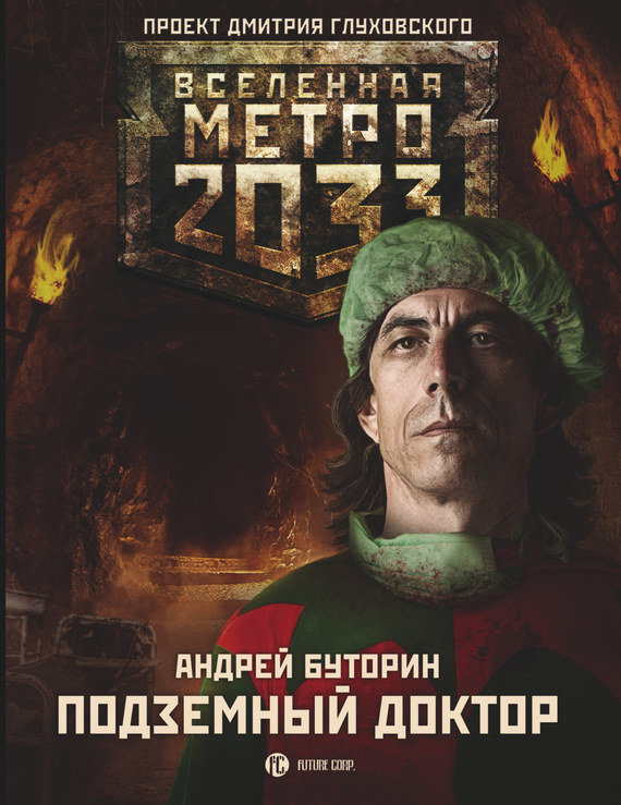 Андрей Буторин Метро 2033: Подземный доктор сергей семенов метро 2033 о чем молчат выжившие сборник