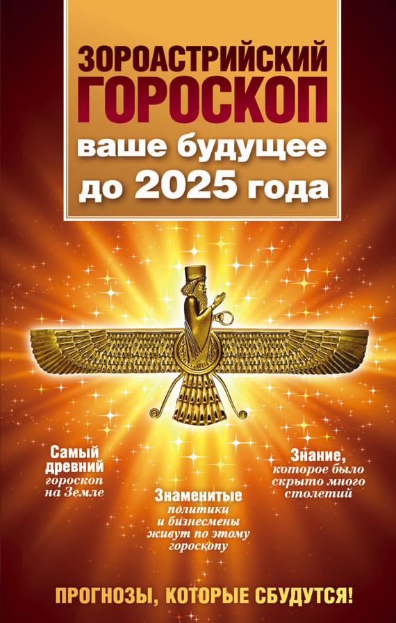Максимилиан Шах Зороастрийский гороскоп. Ваше будущее до 2025 года тарифный план