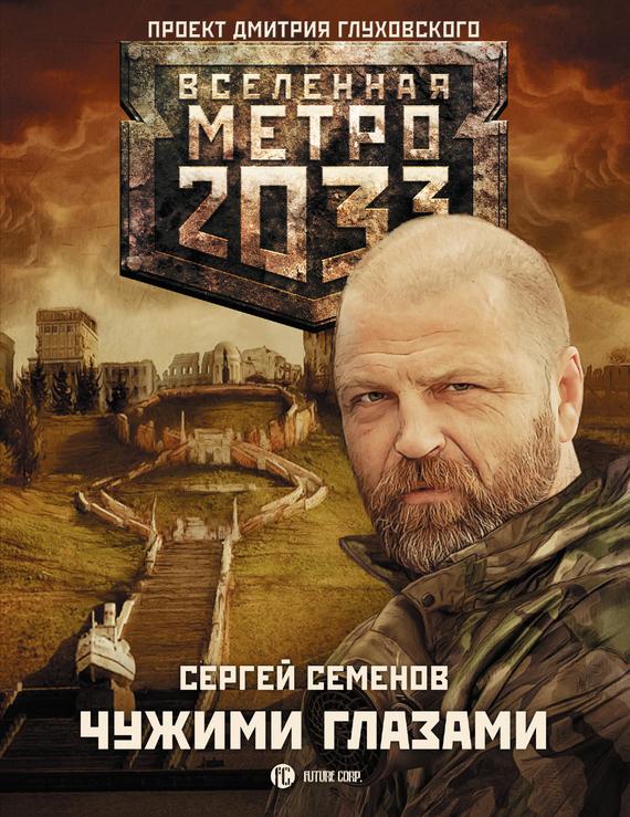 Сергей Семенов Метро 2033: Чужими глазами калашников тимофей метро 2033 изнанка мира