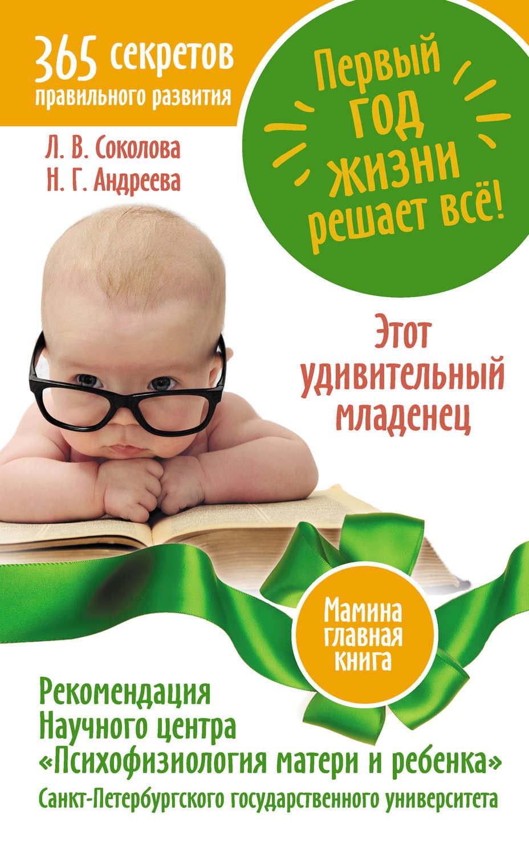Книга этот удивительный младенец скачать бесплатно