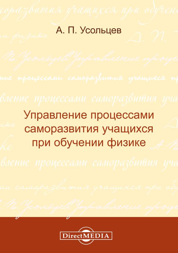 А. П. Усольцев Управление процессами саморазвития учащихся при обучении физике