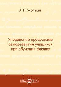 Усольцев, А. П.  - Управление процессами саморазвития учащихся при обучении физике