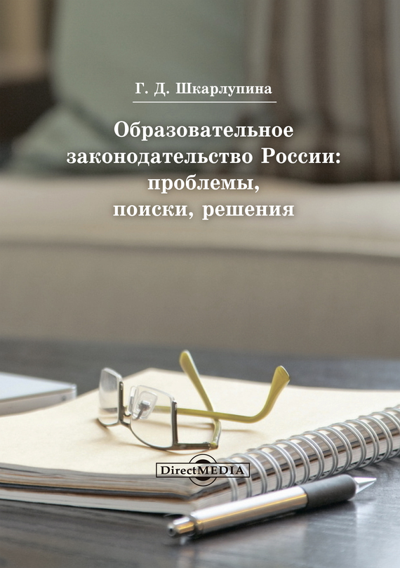 В. А. Вайпан Правовое регулирование развития инфраструктуры связи нового поколения. Внедрение LTE-технологий в России