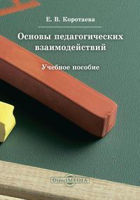 Коротаева, Евгения  - Основы педагогических взаимодействий