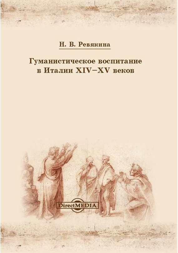 занимательное описание в книге Нина Ревякина