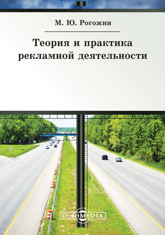 Михаил Рогожин бесплатно