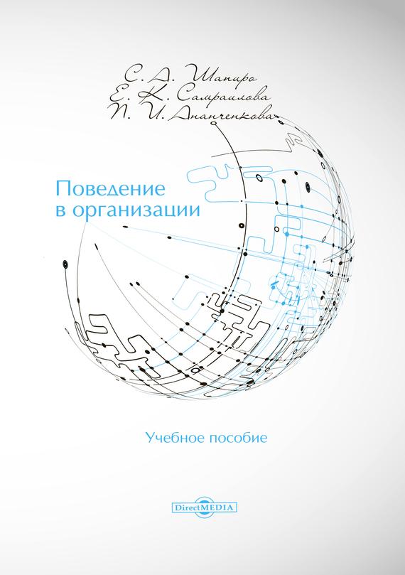 Сергей Шапиро Поведение в организации связь на промышленных предприятиях