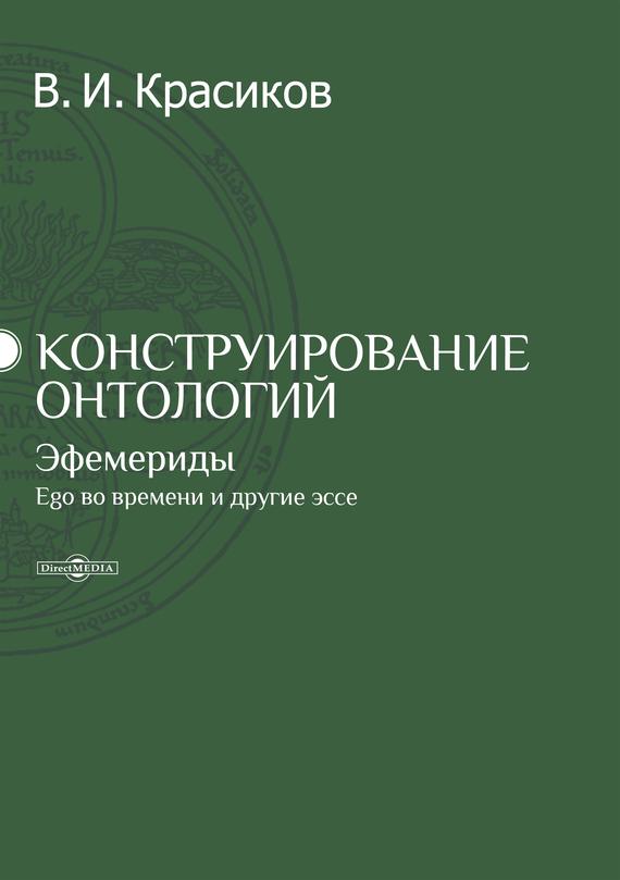 электронный файл Владимир Красиков скачивать легко