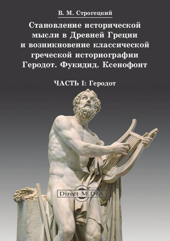 Владимир Строгецкий бесплатно