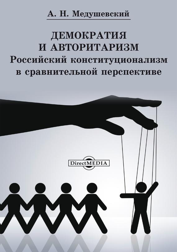 Скачать Демократия и авторитаризм быстро