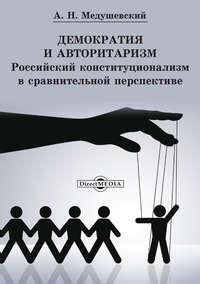 - Демократия и авторитаризм