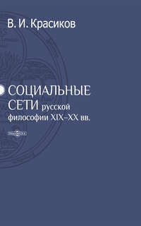 Красиков, Владимир  - Социальные сети русской философии XIX-XX вв.