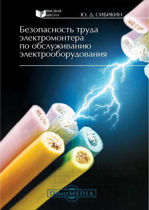 Юрий Сибикин Безопасность труда электромонтера по обслуживанию электрооборудования связь на промышленных предприятиях