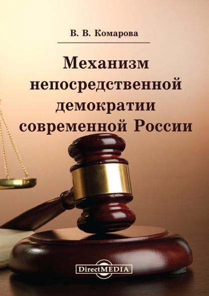 Местное самоуправление современной России: концептуальные основы, законодательное регулирование и практическая реализация