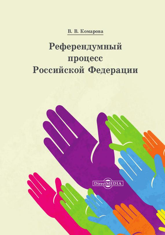 Валентина Комарова Референдумный процесс Российской Федерации лонгслив printio вольскваген жук