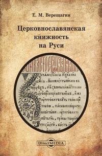 Верещагин, Евгений  - Церковнославянская книжность на Руси