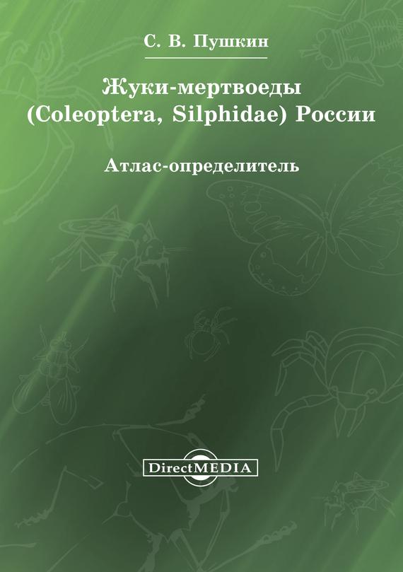 Жуки-мертвоеды (Coleoptera, Silphidae) России