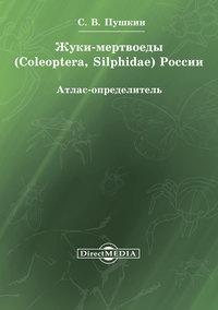 Пушкин, Сергей  - Жуки-мертвоеды (Coleoptera, Silphidae) России
